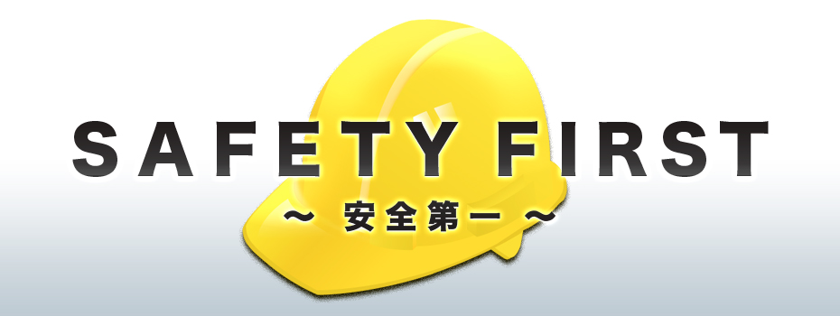 SAFETY FIRST ~安全第一~